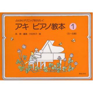アキ ピアノ教本 ①(童謡/子どもの歌)