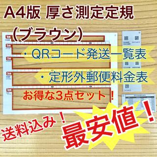 A4版 厚さ測定定規 ブラウン 料金表 新品 送料無料 出品者の定番アイテム♪(その他)