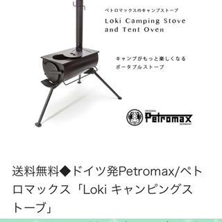 ペトロマックス(Petromax)のペトロマックス ロキ 薪ストーブ(ストーブ/コンロ)