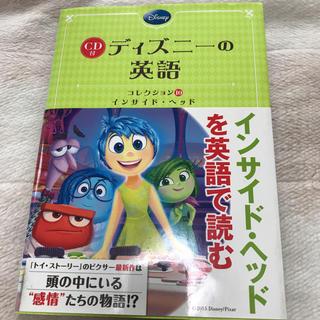 ディズニー(Disney)のCD付ディズニーの英語、インサイドヘッド(参考書)