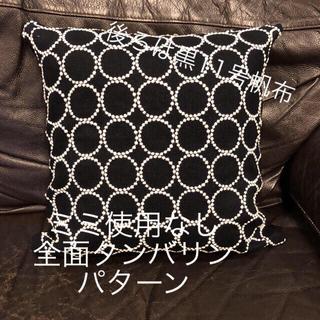 ミナペルホネン(mina perhonen)のhanako様専用 ミナペルホネン  タンバリンクッションカバー(クッションカバー)