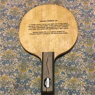 ヤサカ(Yasaka)の卓球ラケット ヤサカカーボン3D 廃盤(卓球)