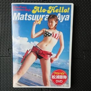 モーニングムスメ(モーニング娘。)のアロハロ! 松浦亜弥 DVD(アイドルグッズ)