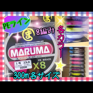 日東紡繊維使用 MARUMA PEライン 500m 8編み サイズ/1.(釣り糸/ライン)