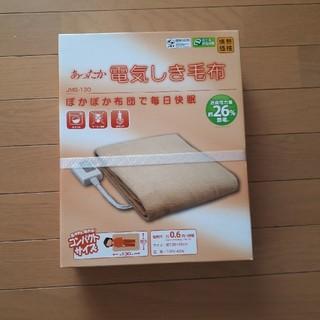ヤマゼン(山善)の電気しき毛布(電気毛布)