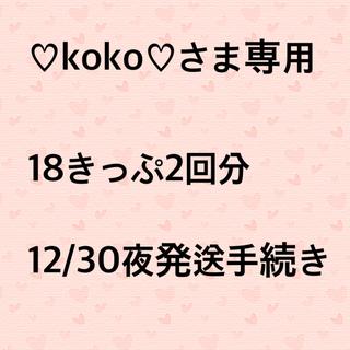 ♡koko♡さま専用  青春18きっぷ(鉄道乗車券)