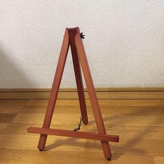 木製イーゼル(イーゼル)