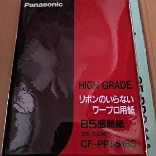 パナソニック(Panasonic)のパナソニックB5感熱紙66枚(オフィス用品一般)