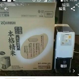ゾウジルシ(象印)の値下げ  本格的無洗米精米機(精米機)