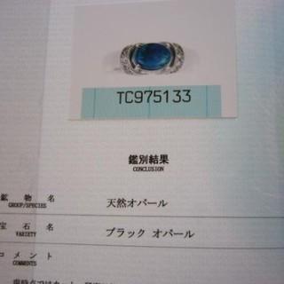天然石オパール&ダイヤモンド鑑定書つき☆誕生石10月ストーン(リング(指輪))