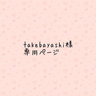 takebayashi様*専用ページ(ピアス)