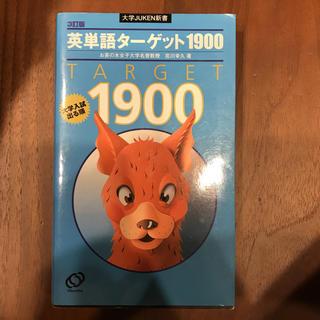 ターゲット(Target)の英単語ターゲット1900(参考書)