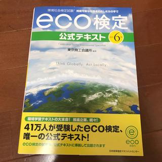 ニホンノウリツキョウカイ(日本能率協会)の改訂6版 環境社会検定試験eco検定公式テキスト(資格/検定)