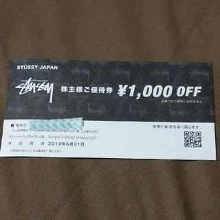 ステューシー(STUSSY)のステューシー オンラインショップ1000円引き券(ショッピング)