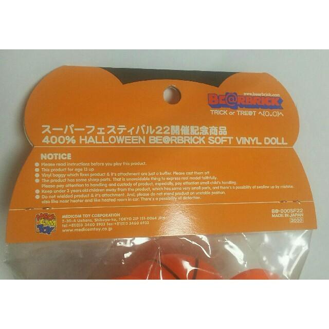 MEDICOM TOY(メディコムトイ)のベアブリック400% ハロウィン 未開封 エンタメ/ホビーのおもちゃ/ぬいぐるみ(キャラクターグッズ)の商品写真