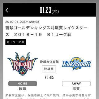 琉球ゴールデンキングス チケット(バスケットボール)