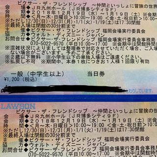 ディズニー(Disney)のピクサー展 チケット 2枚(その他)