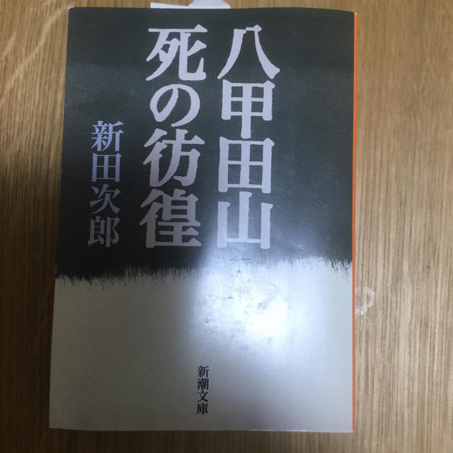 八甲田 山 死 の 彷徨