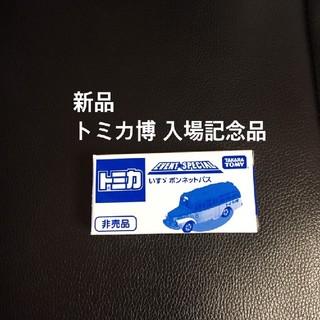 イスズ(いすゞ)の新品 非売品 いすゞボンネットバス トミカ(ミニカー)