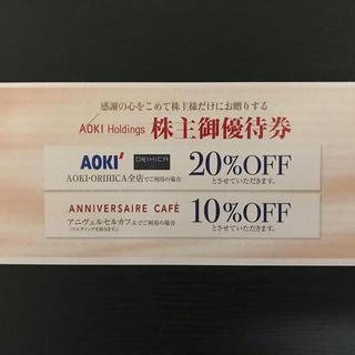 オリヒカ(ORIHICA)のAOKI株主優待 アオキ オリヒカ 20%OFF(ショッピング)