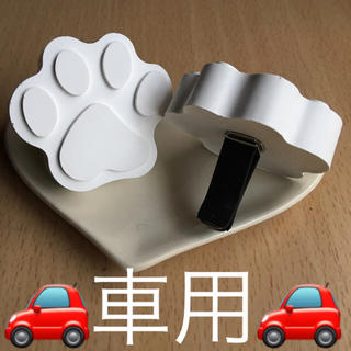 ⭐️ワンちゃん、ニャンコ肉球アロマストーン 車用2個セット⭐️(アロマ/キャンドル)