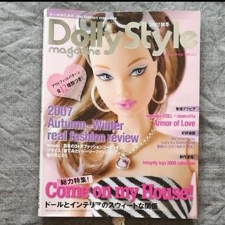 【美品】ドリィスタイル ドールのためのreal fashion magazine(人形)