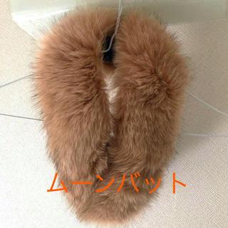 サガフォルム(Sagaform)の美品 ムーンバット ファーティペット、リアルファー(マフラー/ショール)