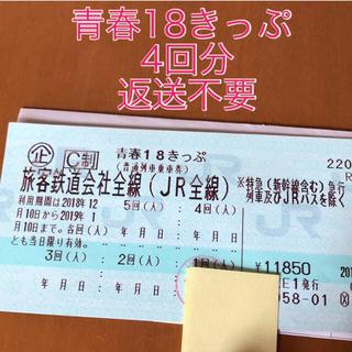 送料込 青春18きっぷ 青春18切符 4回分 返送不要(鉄道乗車券)