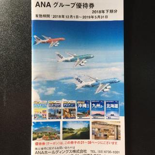 エーエヌエー(ゼンニッポンクウユ)(ANA(全日本空輸))のANA グループ優待券1冊(最新)(航空券)