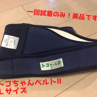 トコ(Toko)の美品!  トコちゃんベルト2  Lサイズ(その他)