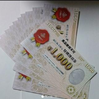 アスカコーポレーション 特別割引券 14000円分