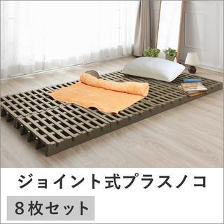 すのこ プラスチック製 ~マシュマロさん専用~(すのこベッド)