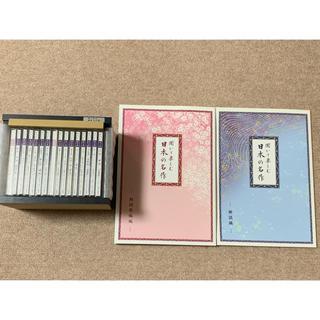 ユーキャン 解説付 聞いて楽しむ日本の名作 朗読CD全16巻(朗読)