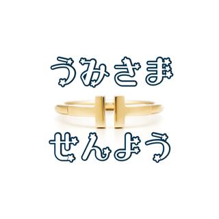 うみさま専用(リング(指輪))