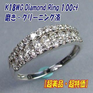 プロフ必読【極美品 特価】K18WG ダイヤモンド リング 1.00ct(リング(指輪))