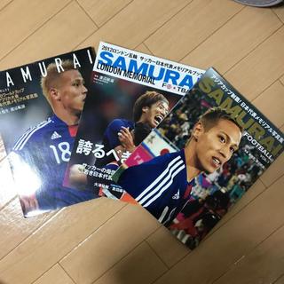 ナイキ(NIKE)のサッカー日本代表 雑誌 写真集 SAMURAI(スポーツ選手)