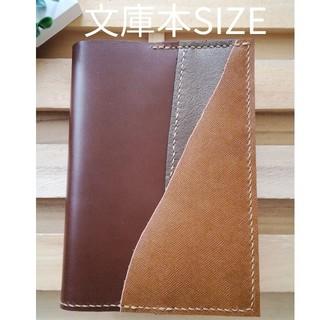 文庫本 革のブックカバー AntiqueDesign ポケット付き(ブックカバー)
