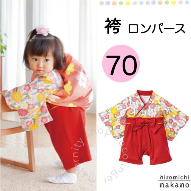 055da95320a35 HIROMICHI NAKANO - 袴70女児☆新品 袴ロンパース 袴風カバーオール 本格 ...