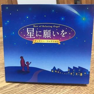 ディズニー(Disney)の星に願いを α波オルゴールベスト CD(ヒーリング/ニューエイジ)