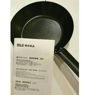 ムジルシリョウヒン(MUJI (無印良品))の専用 無印良品 鉄フライパン 26㎝ (鍋/フライパン)