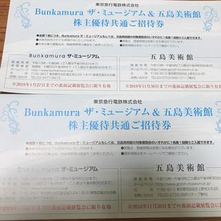 ★複数購入割引あり★ Bunkamura ロマンティックロシア展(美術館/博物館)