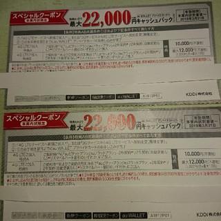 エーユー(au)のau銀クーポン券2枚最大22000円キャッシュバック(2019/3/31期限)(その他)