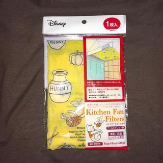 ディズニー(Disney)のレンジフードフィルター <くまのプーさん>(その他)