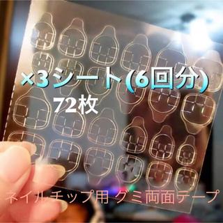 ネイルチップ用 両面テープ 粘着グミ 3シート 6回分
