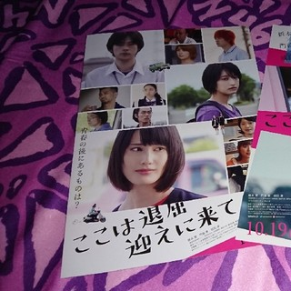 カドカワショテン(角川書店)の映画「ここは退屈迎えに来て」チラシセット(印刷物)