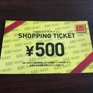 アディダス(adidas)のABCマート ショッピングチケット 500円分(ショッピング)