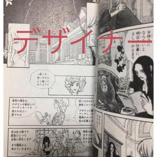 シュウエイシャ(集英社)の一条ゆかり『デザイナー』『こいきな奴ら』『ときめきのシルバー・スター』(女性漫画)