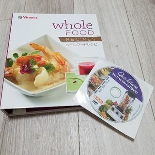 バイタミックス(Vitamix)のバイタミックス レシピブック DVD(その他 )
