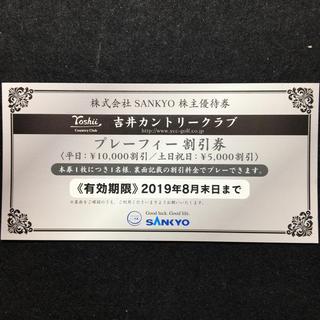 サンキョー(SANKYO)のSANKYO 株主優待券 吉井カントリークラブ プレーフィー割引券(ゴルフ場)