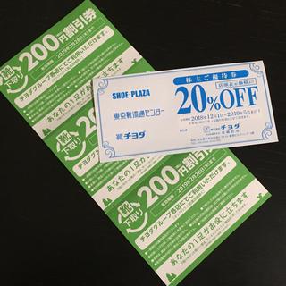 チヨダ(Chiyoda)のシュープラザ 東京流通センター チヨダ 割引券(ショッピング)
